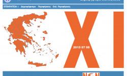 La leçon de démocratie grecque du 5 juil. 2015!